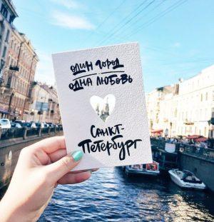Открытка: один город, одна любовь – Санкт-Петербург